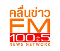 FM 100.5 คลื่นข่าว