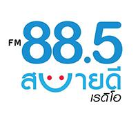 FM 88.5 สบายดี เรดิโอ