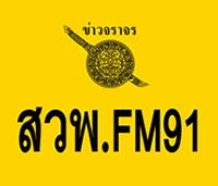 FM 91.0 สวพ.