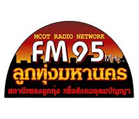 FM 95.0 ลูกทุ่งมหานคร